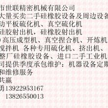 二手硫化機供應佳鑫科盛新冀新勁力四大品牌圖片