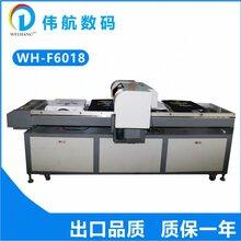 創業利器,廠家直銷,服飾數碼印花機,WH-F6018