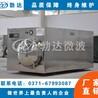 茶叶干燥烘干设备-勃达微波-合肥