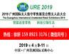 2019廣州智能售貨機展