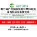 2019廣州氫能與燃料電池及加氫站設備展覽會