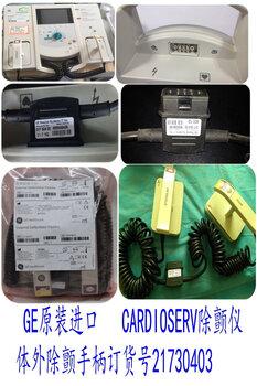 自动体外除颤仪DDU-100用户手册:[2]