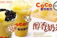 CoCo奶茶加盟優勢多多,加盟者經營無憂