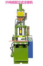 厂家供应立式注塑机滑板注塑机,四柱立式注塑机,圆盘立式注塑机图片