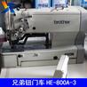 工业缝纫机兄弟平头锁眼机HE-800A-3广州市兆祥缝纫机有限公司