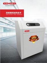 家用电采暖炉品牌河北安特大奖网app官方下载煤改电图片