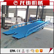 移動式液壓登車橋臨沂市生產廠家在哪圖片