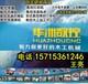 華洲數控專業定制各種木工機械,二十年老廠,歡迎咨詢