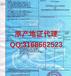 徐州代办中澳产地证_办理出口澳大利亚CHAFTACOO证书