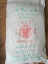 红三角食用小苏打洗涤剂酸度调节剂食品级碳酸氢钠现货供应