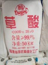 工業級無水草酸99.5%高純度漂白劑還原劑圖片