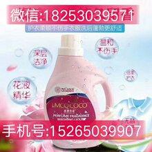 浪漫传奇coco洗衣液.一部手机,?#29942;?#36816;作经营