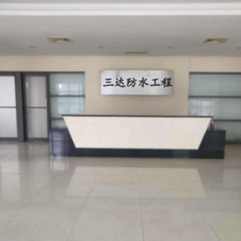 珠海市香洲三达防水装饰有限公司