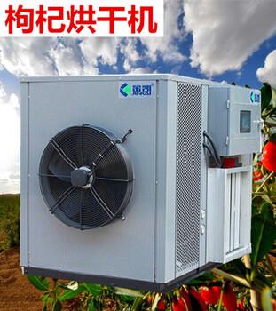 枸杞烘干机枸杞除湿机购机干燥设备厂家/批发