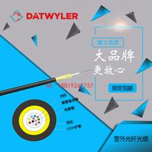 Datwyler德特威勒OF311單模室外光纜6芯中心束管式4芯8芯光纖OS2圖片