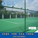 籃球場專用護欄網福建球場護欄生產廠家球場護欄網廠家