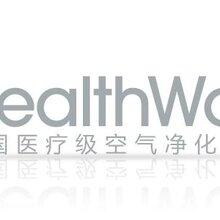 豪斯威爾(HealthWay)空氣凈化器售后服務中心