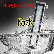 LED机床灯,LED工作灯,机床LED灯,LED照明灯