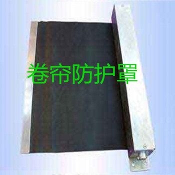 汇科定做机床防护罩卷帘防护罩机床防护帘铝帘