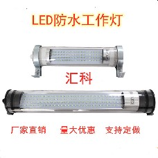 LED工作灯,LED机床工作灯,LED照明灯,机床工作灯