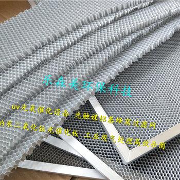 鋁蜂窩鎳基光觸媒濾網工業廢氣處理光催化網