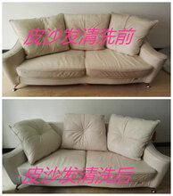 西安上门清洗真皮、布艺沙发,办公座椅,,酒店餐椅