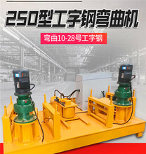 滁州液压型材弯曲机附近厂家图片
