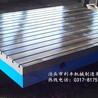 鑄鐵平板鑄鐵劃線平臺專業廠家利豐機械