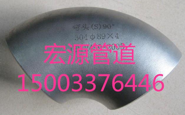 河南三门峡316L不锈钢冲压弯头国家标准