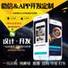 福州app开发公司
