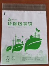 厂家定制可生物降解塑料袋全生物降解包装袋图片