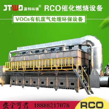 VOC廢氣處理催化燃燒設備批發廠家定制