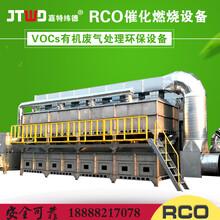 厂家定制催化燃烧设备废气处理设备活性炭吸附设备RCO催化燃烧设备图片