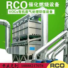 RCO催化燃烧设备废气处理设备有机废气催化燃烧设备图片