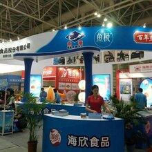 深圳国际渔业博览会