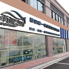 成都雨泉新能源汽车展销中心