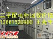 海东冷水机组回收价格更高