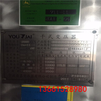 永康市箱式变压器回收当场支付