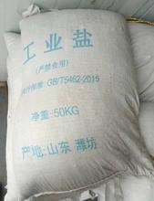 郑州现货供应大颗粒工业盐郑州大颗粒盐厂家图片