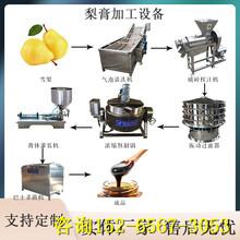 定制秋梨膏生產線,秋梨膏制作生產線圖片