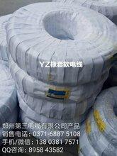 国标郑州YZ橡套电缆,YC橡套电缆,郑州第三电缆厂图片