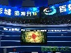 惠州百誉影城P6内环形LED显示屏项目大元科技