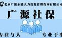 代办大厂燕郊北京社保服务