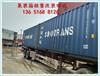 大型海運集裝箱安全可靠