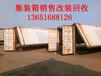 江蘇提供全新飛翼集裝箱回收
