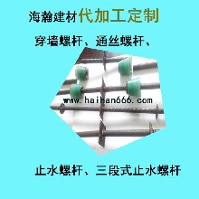福州止水螺桿的使用穿墻螺桿對拉螺桿海瀚建材供應商