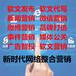 莆田软文发布莆田新闻推广莆田软文营销企业借势发展妙计