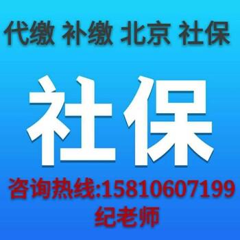 北京市东城区社保公积金开户托管