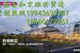 白沟京雄世贸港售楼处营销热线186-0017-2261
