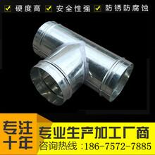 排煙管T型三通正三通斜三通通風管道配件生產加工圖片